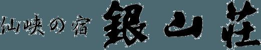 山形県尾花沢市銀山温泉 銀山荘
